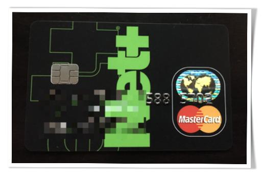 ネッテラーカード