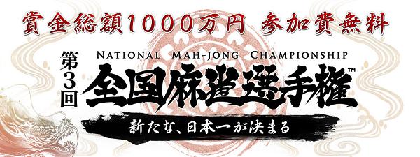 maru-jan全国麻雀選手権