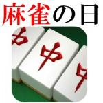 mahjongnohi