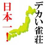 日本一大きい雀荘