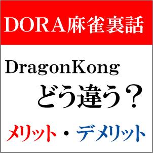 dragonkongmeritto