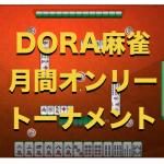 DORA麻雀月間オンリートーナメント10/10