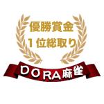 優勝者賞金総取りのドラ麻雀トーナメント