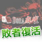 DORA麻雀 4位敗者復活